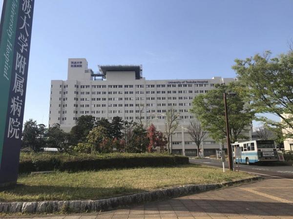 病院 附属 筑波 大学